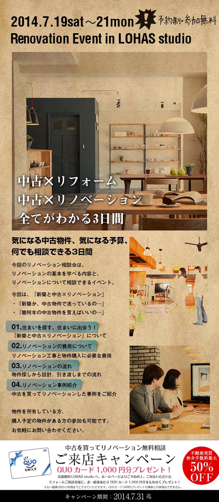 201407yoyaku_event19-21.png