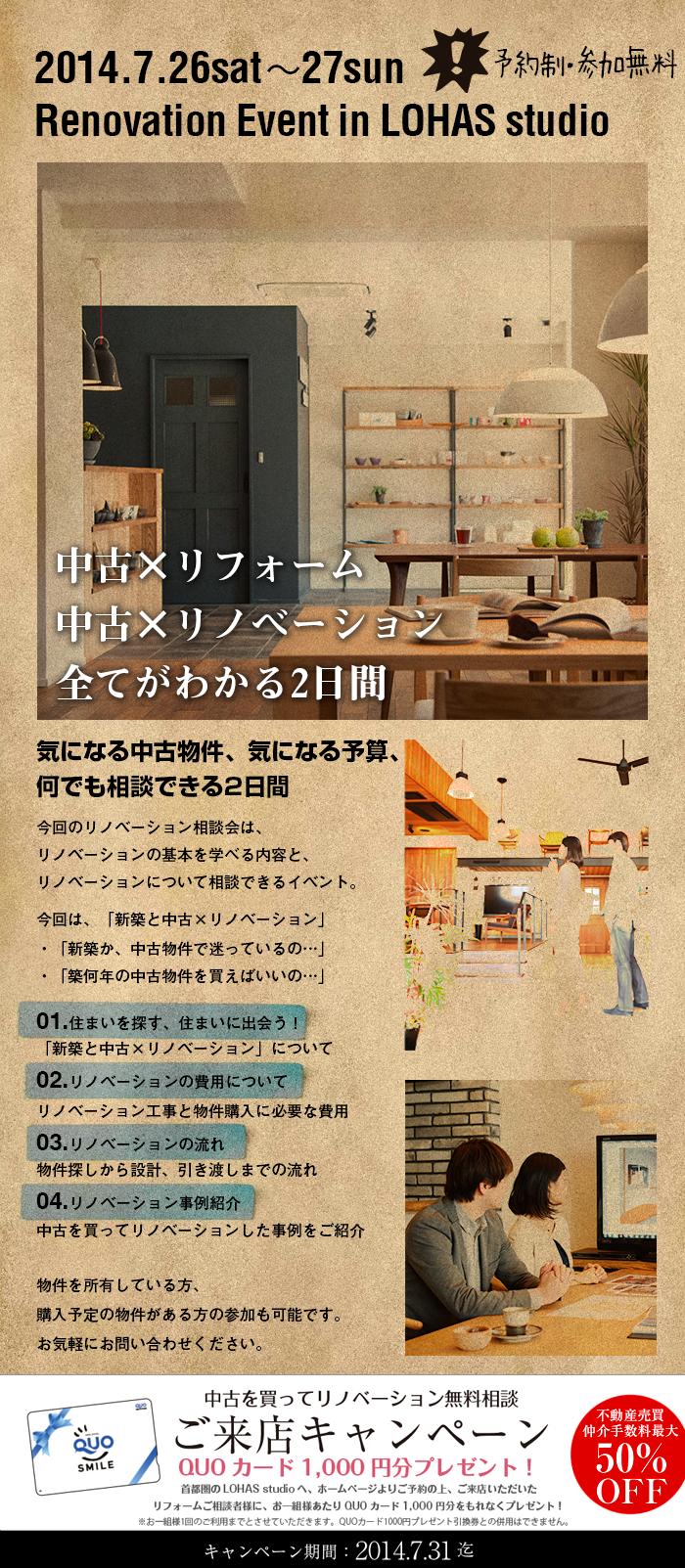201407yoyaku_event26-27.png