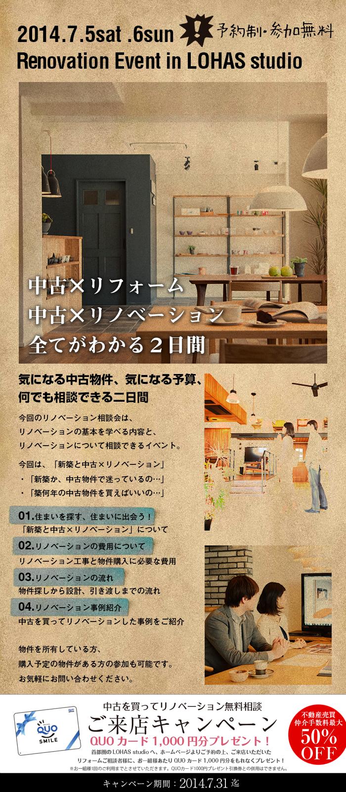 201407yoyaku_event5-6.png