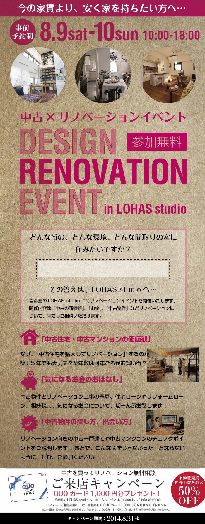 201407yoyaku_event9-10.png