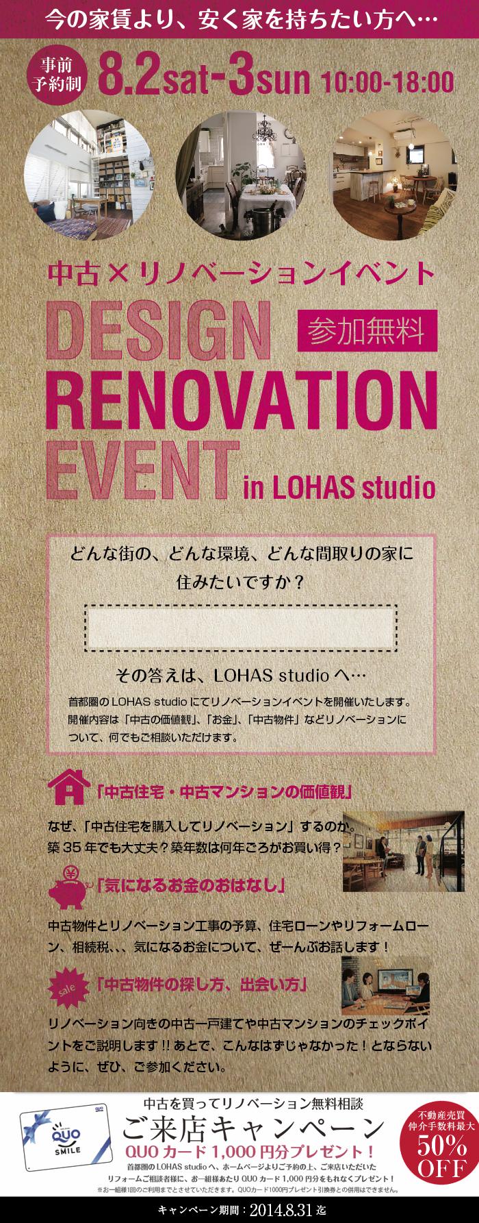 201408yoyaku_event2-3-2.png