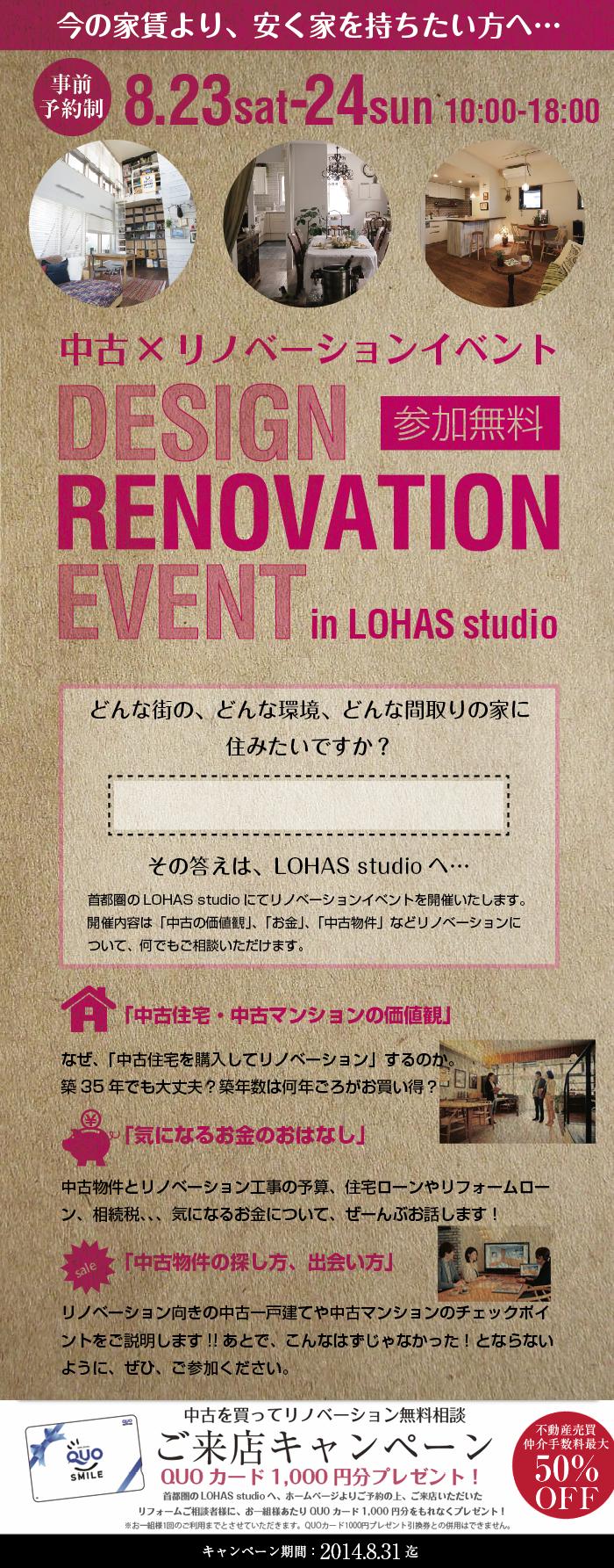 201408yoyaku_event23-24.png
