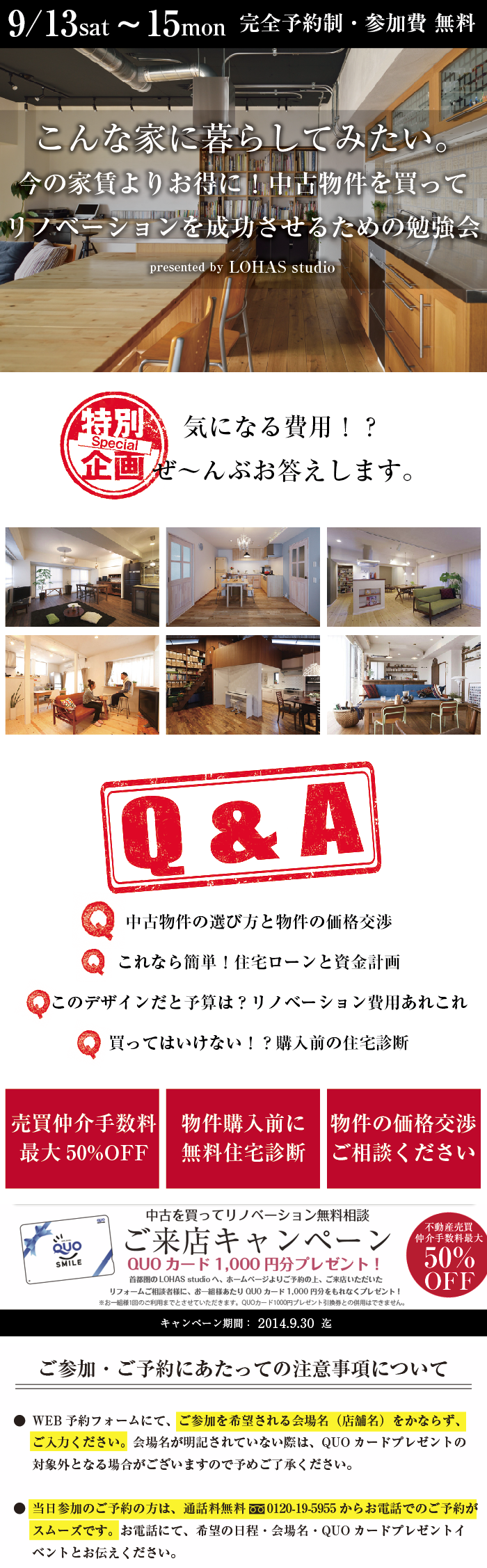 201409yoyaku_event13-15-2.png