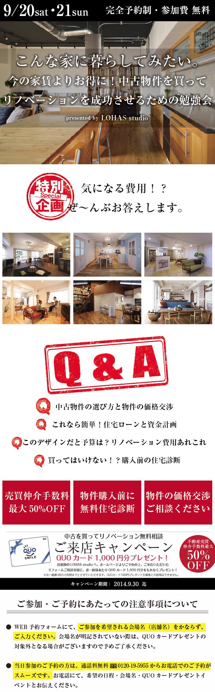 201409yoyaku_event20-21.png