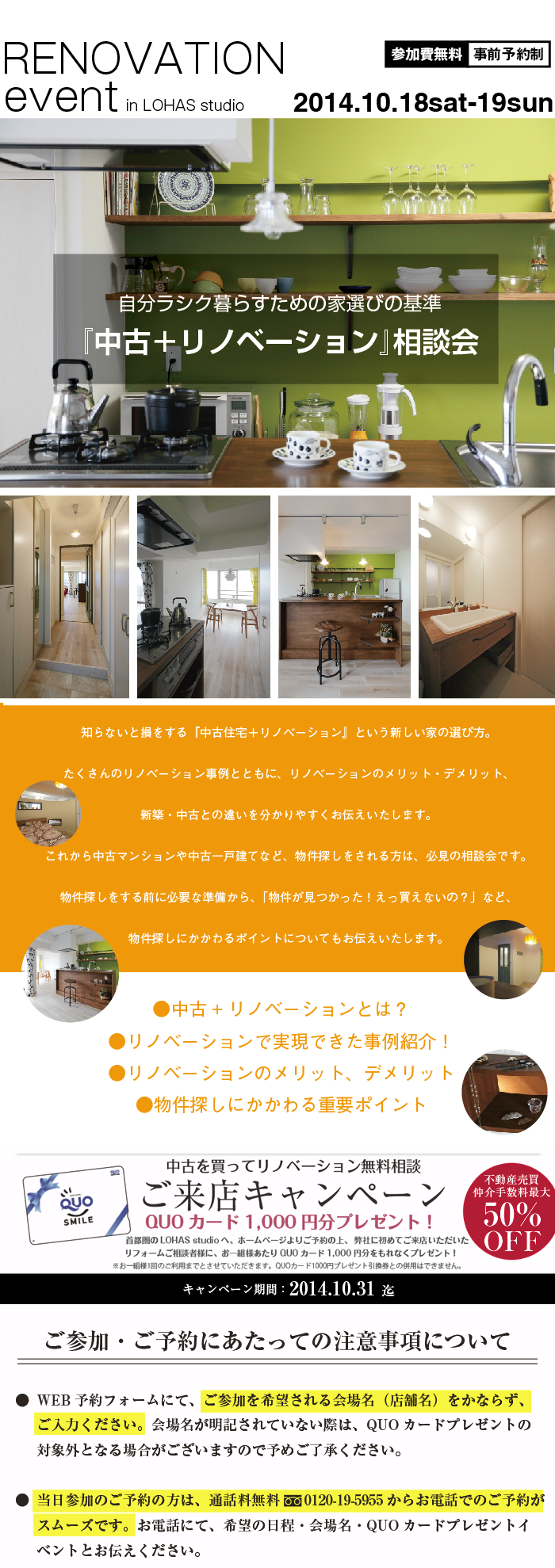 2014101819_renovation_event.png