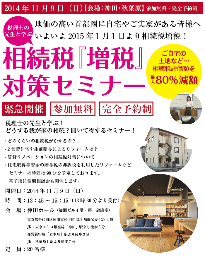 tax20141109-09.png