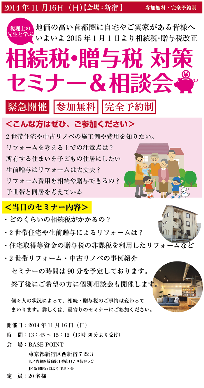 tax20141116-5.png