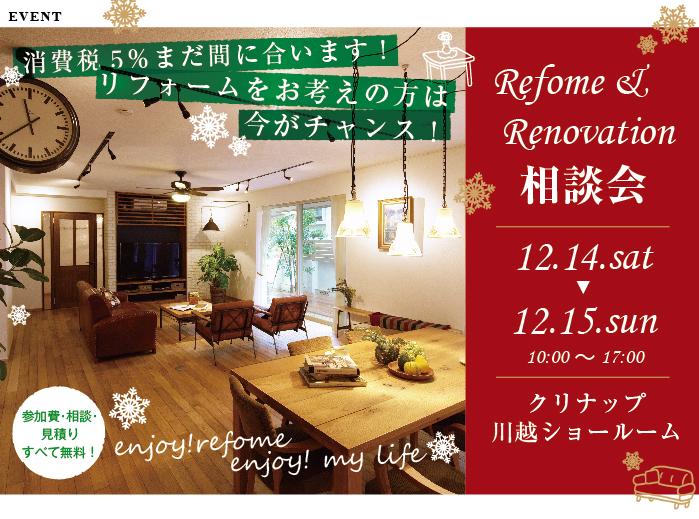1214-15tokorozawamain.jpg