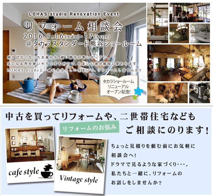 【熊谷】リフォーム&リノベーション相談会  in タカラスタンダード 熊谷ショールーム メイン画像