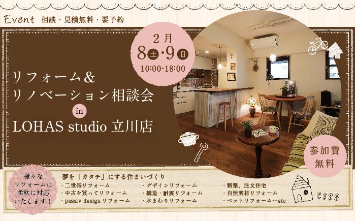0208-09tachikawamein.png