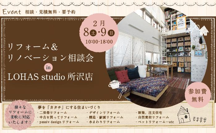 0208-09tokorozawa.png