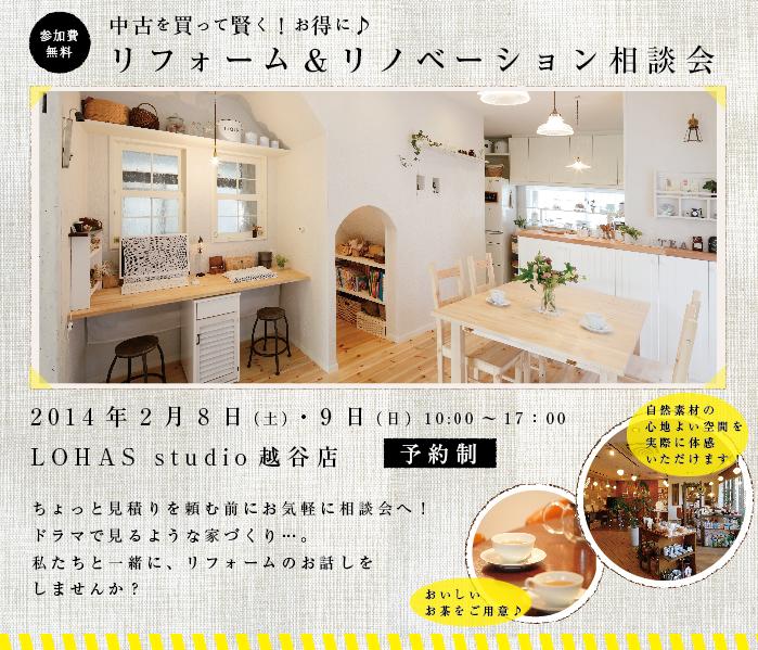 0208-09yoyakukoshigayamain.png