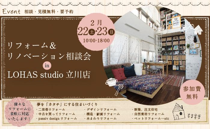 0222-23tachikawa.png