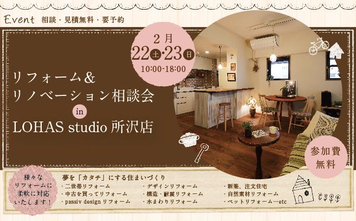 0222-23tokorozawa.png