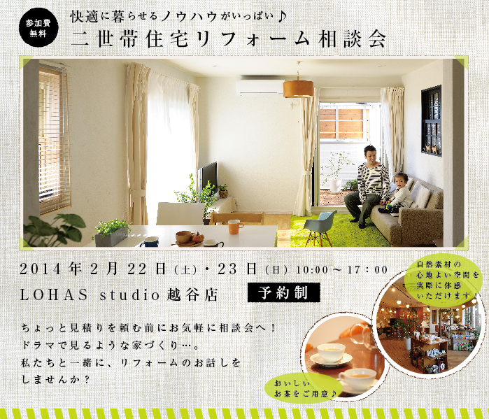 0222-23yoyakukoshigayamain.png