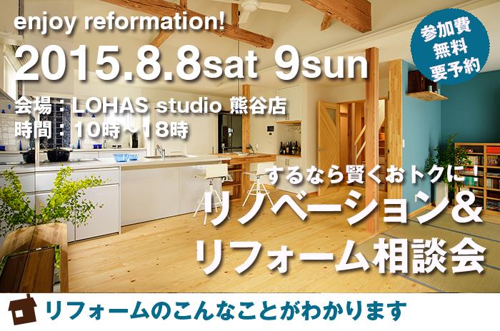 【熊谷】リフォーム&リノベーション相談会 in LOHAS studio 熊谷店 詳細