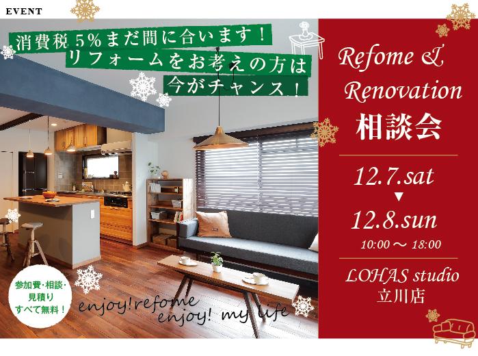 1207-08tachikawamain.jpg
