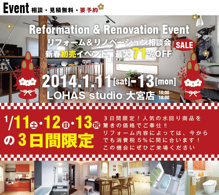 20140111-13Omiya_main02.jpg