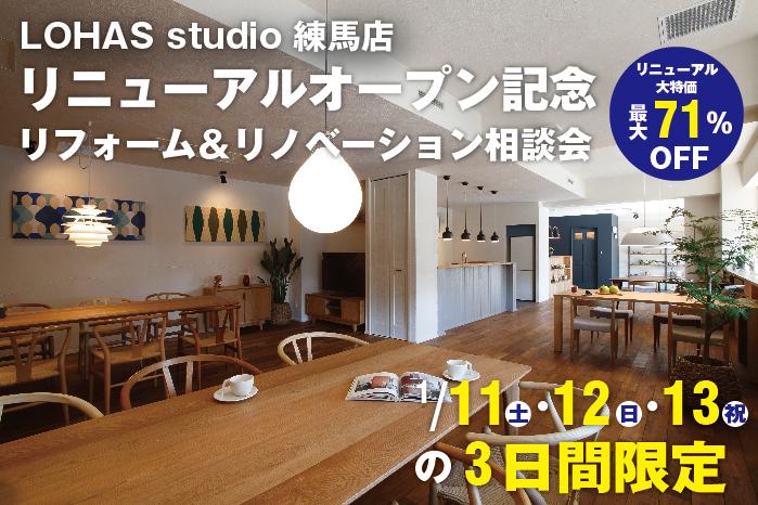 20140111-13nerima_shitenmain.jpg