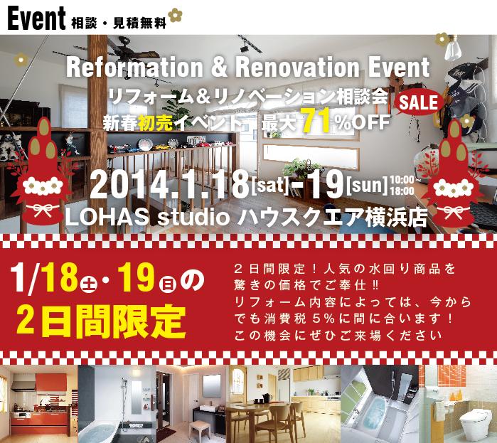 20140118-19HSyokohama_main.jpg
