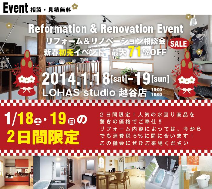 20140118-19koshigaya_main.jpg