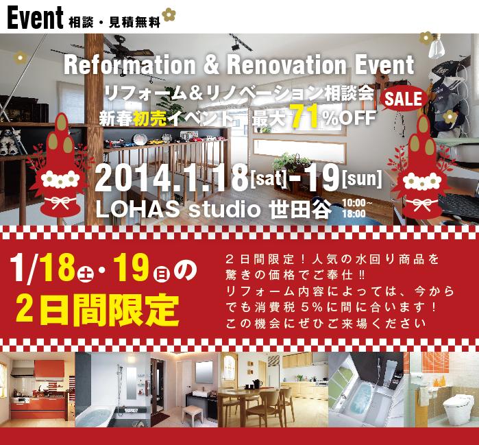 20140118-19setagaya_main.jpg