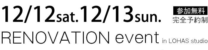 12/12-12/13【東京・神奈川・埼玉・千葉】夢をカタチに!リフォーム&リノベーション無料相談会【予約制】タイトル