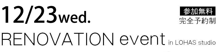 12/23【東京・神奈川・埼玉・千葉】夢をカタチに!リフォーム&リノベーション無料相談会【予約制】タイトル