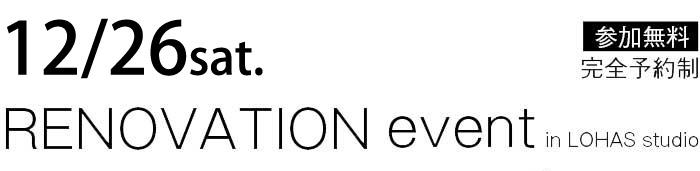 12/26【東京・神奈川・埼玉・千葉】夢をカタチに!リフォーム&リノベーション無料相談会【予約制】タイトル