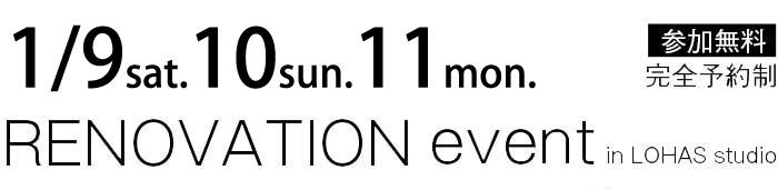 1/9-1/11【東京・神奈川・埼玉・千葉】リフォーム&リノベーション Happy New Year 無料相談会 事前予約でQUOカード1000円分プレゼント! タイトル