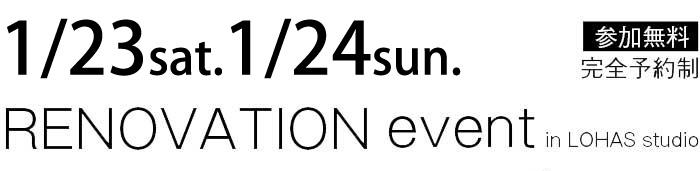 1/23-1/24【東京・神奈川・埼玉・千葉】リフォーム&リノベーション Happy New Year 無料相談会 事前予約でQUOカード1000円分プレゼント! タイトル