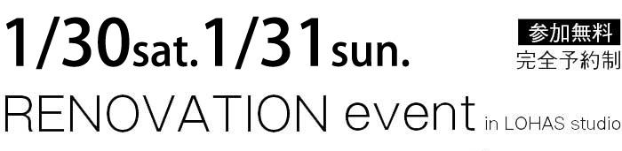 1/30-1/31【東京・神奈川・埼玉・千葉】リフォーム&リノベーション Happy New Year 無料相談会 事前予約でQUOカード1000円分プレゼント! タイトル