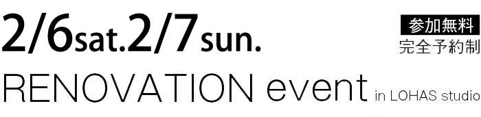 2/6-2/7【東京・神奈川・埼玉・千葉】夢をカタチに!リフォーム&リノベーション無料相談会【予約制】タイトル