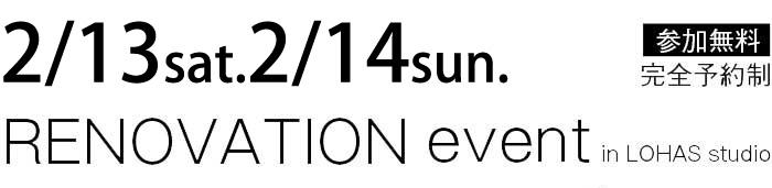 2/13-2/14【東京・神奈川・埼玉・千葉】夢をカタチに!リフォーム&リノベーション無料相談会【予約制】タイトル