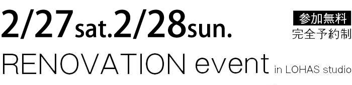 2/27-2/28【東京・神奈川・埼玉・千葉】夢をカタチに!リフォーム&リノベーション無料相談会【予約制】タイトル
