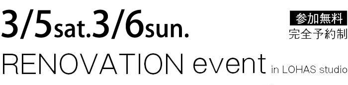 3/5-3/6【東京・神奈川・埼玉・千葉】夢をカタチに!リフォーム&リノベーション無料相談会【予約制】タイトル