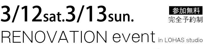 3/12-3/13【東京・神奈川・埼玉・千葉】夢をカタチに!リフォーム&リノベーション無料相談会【予約制】タイトル