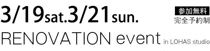 3/19-3/21【東京・神奈川・埼玉・千葉】夢をカタチに!リフォーム&リノベーション無料相談会【予約制】タイトル