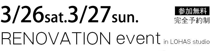 3/26-3/27【東京・神奈川・埼玉・千葉】夢をカタチに!リフォーム&リノベーション無料相談会【予約制】タイトル