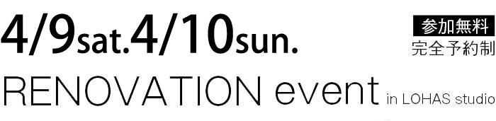 4/9-4/10【東京・神奈川・埼玉・千葉】夢をカタチに!リフォーム&リノベーション無料相談会【予約制】タイトル