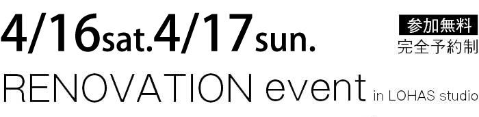 4/16-4/17【東京・神奈川・埼玉・千葉】夢をカタチに!リフォーム&リノベーション無料相談会【予約制】タイトル