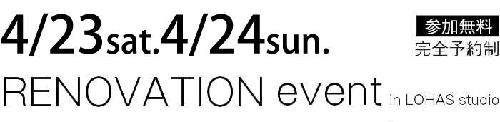4/23-4/24【東京・神奈川・埼玉・千葉】夢をカタチに!リフォーム&リノベーション無料相談会【予約制】タイトル