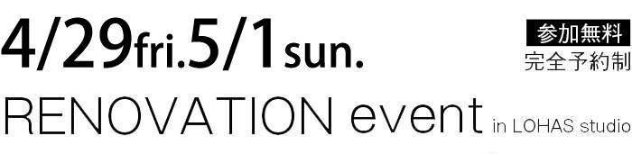 4/29-5/1【東京・神奈川・埼玉・千葉】夢をカタチに!リフォーム&リノベーション無料相談会【予約制】タイトル