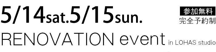 5/14-5/15【東京・神奈川・埼玉・千葉】夢をカタチに!リフォーム&リノベーション無料相談会【予約制】タイトル