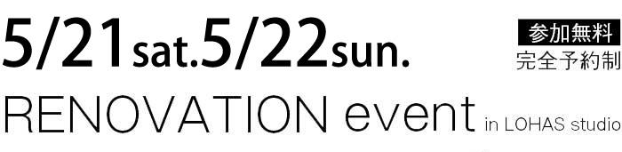 5/21-5/22【東京・神奈川・埼玉・千葉】夢をカタチに!リフォーム&リノベーション無料相談会【予約制】タイトル