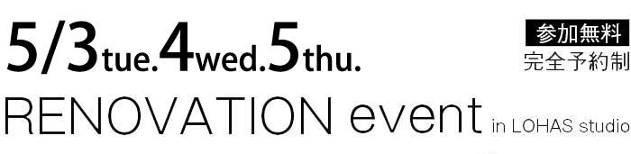 5/3-5/5【東京・神奈川・埼玉・千葉】夢をカタチに!リフォーム&リノベーション無料相談会【予約制】タイトル