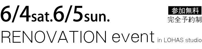 6/4-6/5【東京・神奈川・埼玉・千葉】夢をカタチに!リフォーム&リノベーション無料相談会【予約制】タイトル
