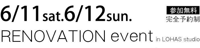 6/11-6/12【東京・神奈川・埼玉・千葉】夢をカタチに!リフォーム&リノベーション無料相談会【予約制】タイトル