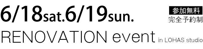 6/18-6/19【東京・神奈川・埼玉・千葉】夢をカタチに!リフォーム&リノベーション無料相談会【予約制】タイトル