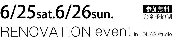 6/25-6/26【東京・神奈川・埼玉・千葉】夢をカタチに!リフォーム&リノベーション無料相談会【予約制】タイトル